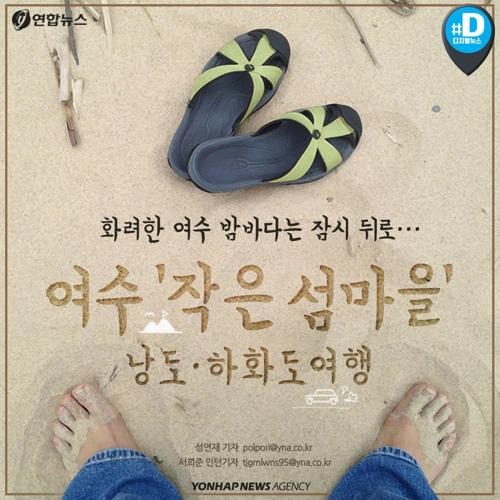 [카드뉴스] 화려한 여수 밤바다는 뒤..