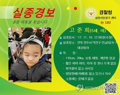 '5세 여아 실종 사건' 백방으로 수색중…경찰견·헬기도 동원