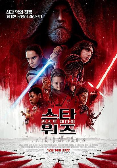 [리뷰] 통쾌한 우주 액션버스터 '스타워즈: 라스트 제다이'