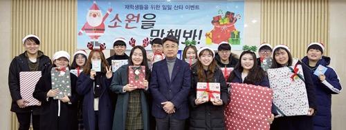 배재대 총장 크리스마스 앞두고 선물…학생들 격려
