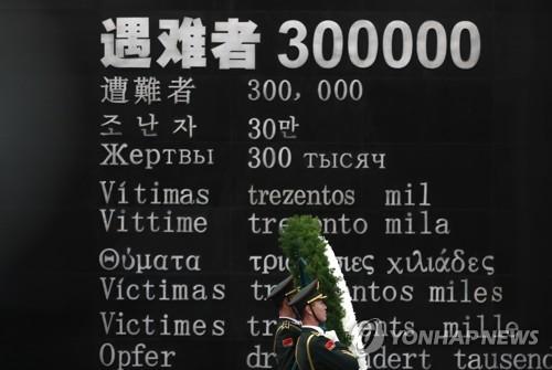 난징대학살 돌아보기…국내서도 80주년 기념 학술회의