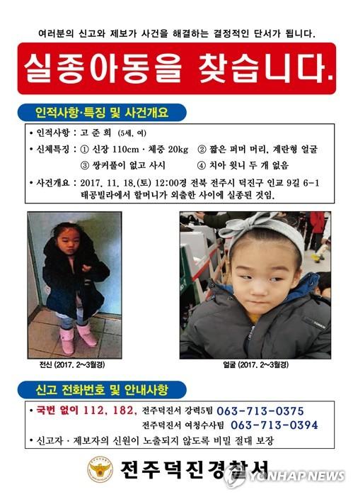 전주 5세 여아 실종…경찰 전단 배포