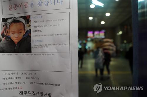 실종 한달 전주 5세여아 '목격자 없어'…수색 장기화 조짐