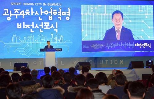광주시, 4차 산업혁명 비전 선포…'스마트 휴먼시티' 실현