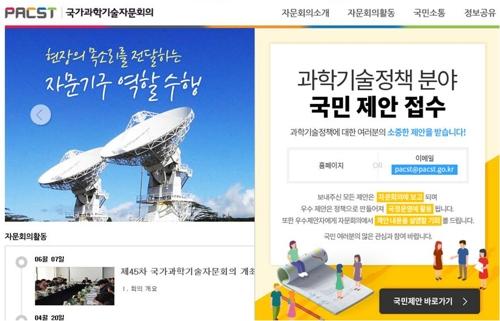 과기정책 싱크탱크 '문재인 정부 1기 자문회의' 출범