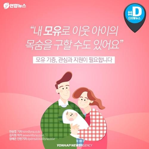 [카드뉴스] 모유로 한 아이의 생명을 구할 수 있어요