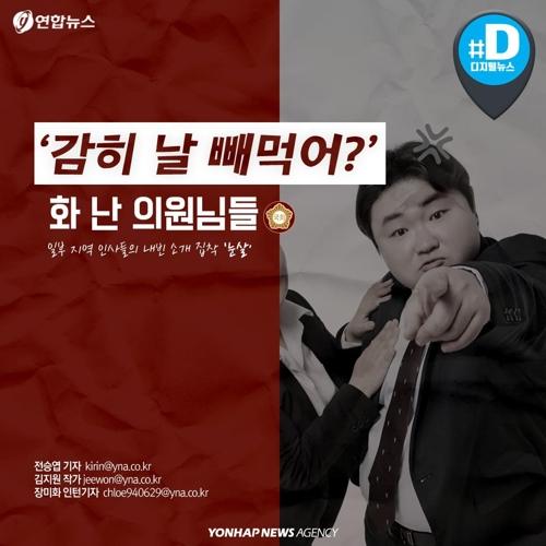 [카드뉴스] '감히 날 빼먹어?' 내빈 소개 때문에 화 난 의원님들