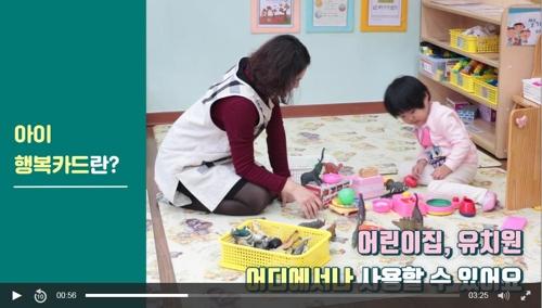 """다문화가족 자녀교육 동영상 7편 제작…""""다누리서 확인하세요"""""""