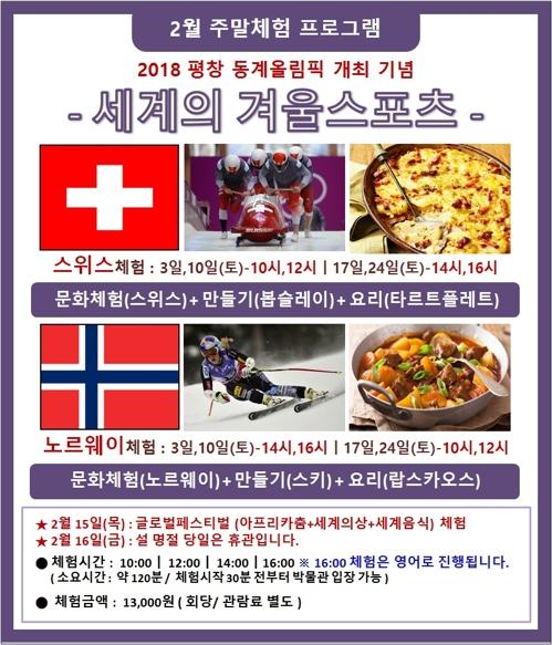 """다문화박물관 """"눈의 나라 스위스·노르웨이 문화 체험하세요"""""""