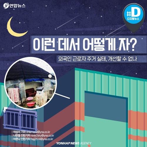 [카드뉴스] 한겨울 컨테이너서 쪽잠자다 숨진 외국인 근로자