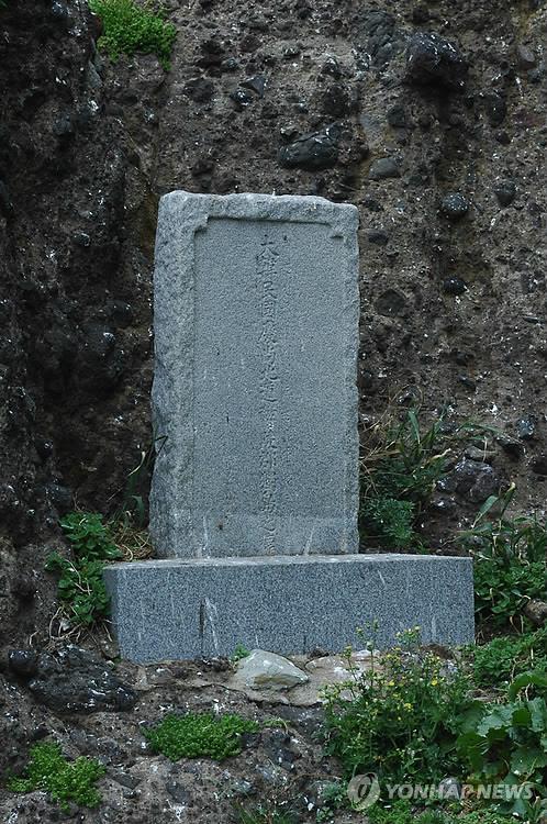 [김은주의 시선] 독도 수호의 상징 독도영토표석