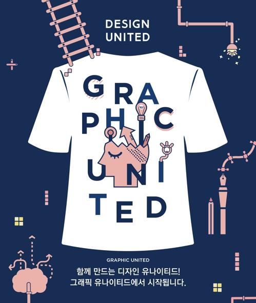 '디자인 유나이티드', 그래픽 티셔츠 디자인 공모전