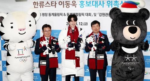 [VR현장] 배우 이동욱, 평창동계올림픽 홍보대사로