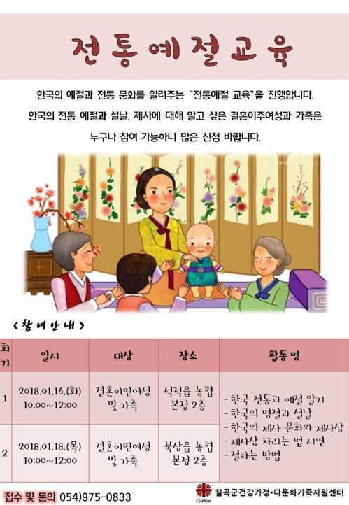 """칠곡·군산다문화가족센터 """"설맞이 전통예절 배워보세요"""""""