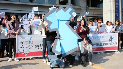 """대학생단체 """"평창 올림픽이 평화·통일 출발점 되길"""""""