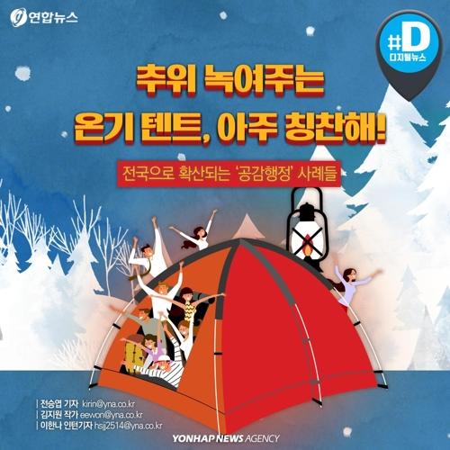 [카드뉴스] 추위 녹여주는 온기 텐트, 아주 칭찬해!