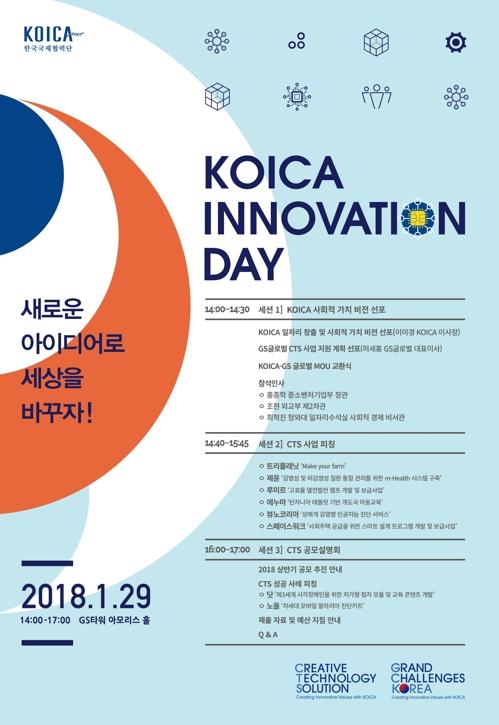 '아이디어로 세상 바꾸자'…KOICA 29일 '이노베이션 데이'