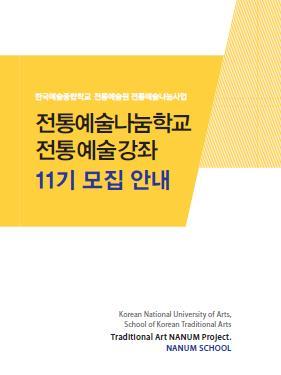 """""""전통예술 배워보세요"""" 한예종, 다문화가정 위한 강좌 개설"""