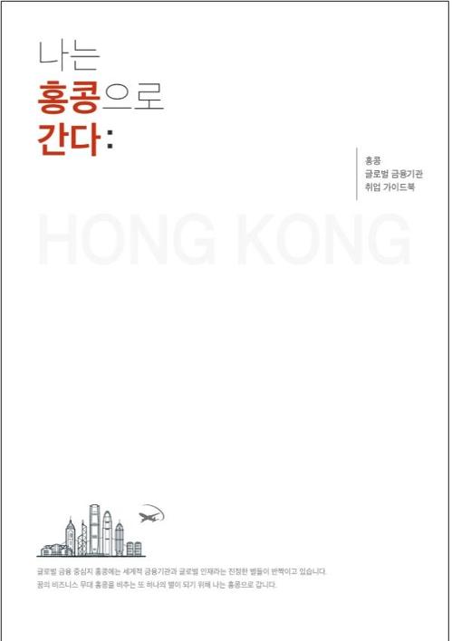 고용정보원, 홍콩 금융기관 취업 가이드북 발간