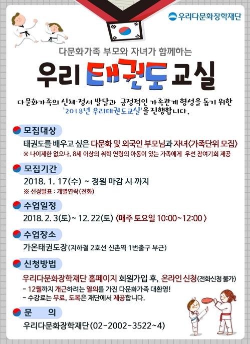 """우리다문화장학재단 """"가족과 함께 태권도 배우세요"""""""