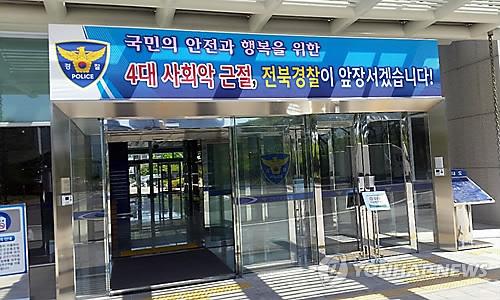 전북경찰 '특혜 승진' 의혹에 시끌…탈락자 성명·단식투쟁도