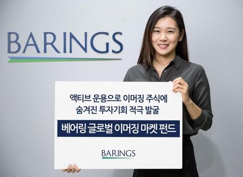 [증시신상품] 베어링 글로벌 이머징마켓펀드