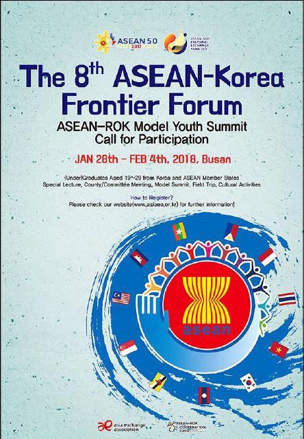 한국·아세안 대학생들 부산에 모여 모의정상회의