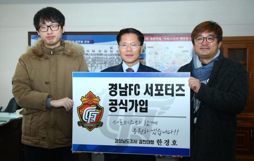 [동정] 한경호 경남지사 권한대행, 경남FC 서포터즈 가입