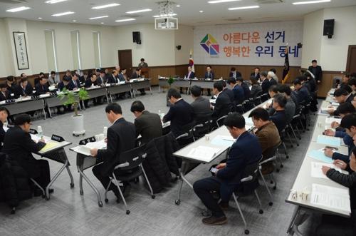 경남선관위, 공천 비리·공무원 선거관여 등 중점관리