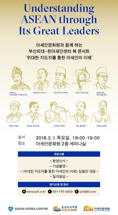 """""""부산서 10人의 아세안 위인 만난다"""" 한-아세안센터 북콘서트"""