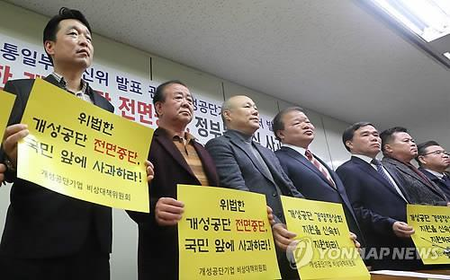 """개성공단 입주기업들 """"평창올림픽 끝나면 방북신청 하겠다"""""""
