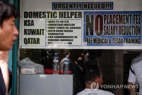 필리핀, 쿠웨이트에 근로자 신규송출 중단…'성적 학대' 조사