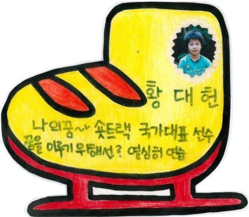 [평창 기대주] '내 꿈은 국가대표'라던 7살 소년…황대헌의 금빛 도전
