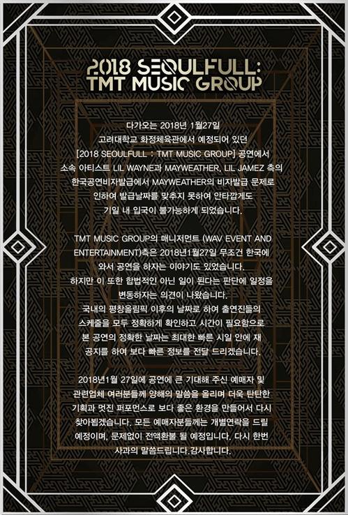 """메이웨더·릴 웨인 내한공연 취소…""""비자발급 문제"""""""