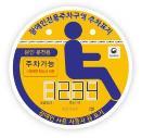 장애인 숙박시설 확대…공연장엔 임산부 휴게시설 의무화