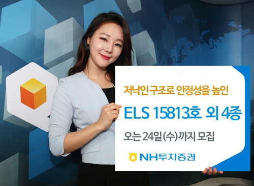 [증시신상품] NH투자증권 ELS 5종 모집