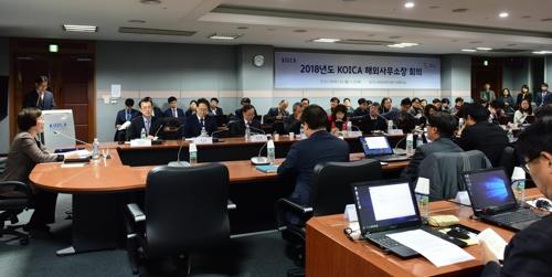 KOICA, 해외사무소장 회의 열어 윤리경영 실천 결의