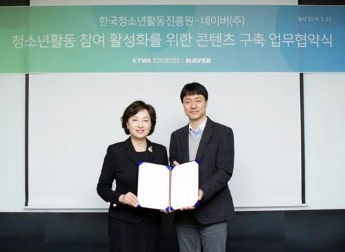 [게시판] 네이버-청소년활동진흥원, 청소년 콘텐츠 MOU