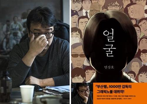 '부산행'·'염력' 연상호 감독, 그래픽노블 '얼굴' 출간