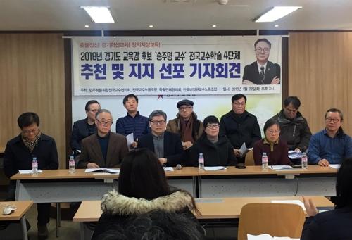 4개 교수학술단체, 경기교육감 후보에 송주명 교수 추천