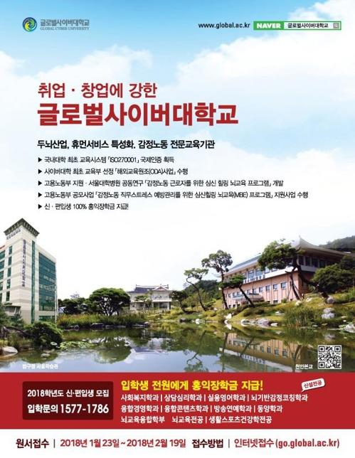 글로벌사이버대, 내달 19일까지 신·편입생 추가모집