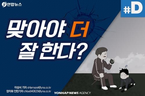 """[디지털스토리] """"초중고 10년간 운동하면서 수천대 맞았어요"""""""