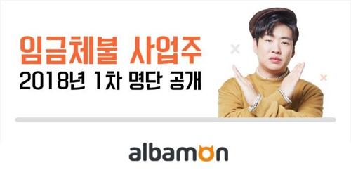 알바몬, 임금체불 사업주 198명 명단 공개