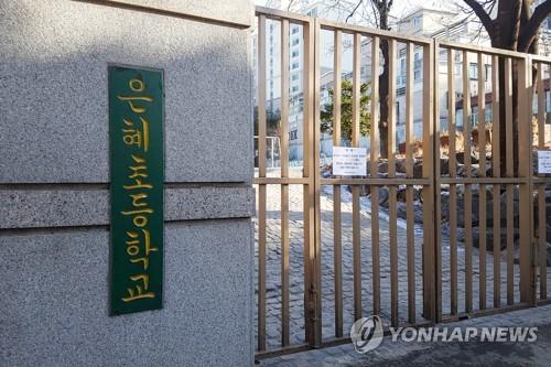 """은혜초 폐교 추진 중단…""""3월2일 개학, 학사 정상운영"""""""
