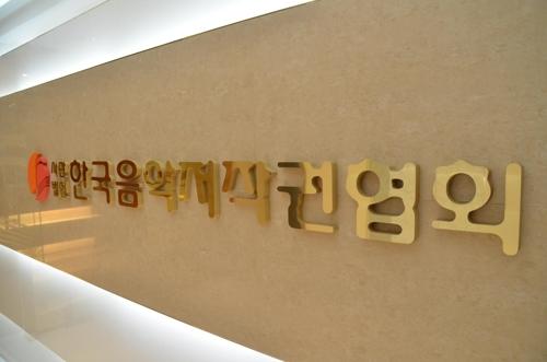 음악저작권협회 내홍…일부 준회원 협회 항의방문