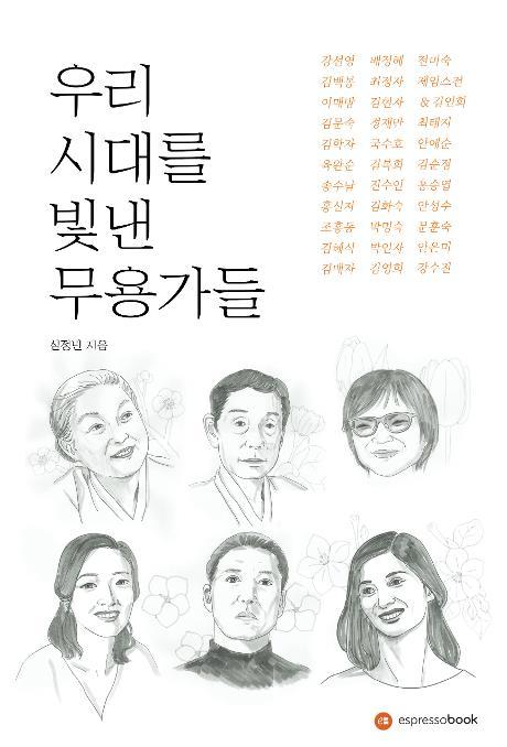 강선영에서 강수진까지…신간 '우리 시대를 빛낸 무용가들'