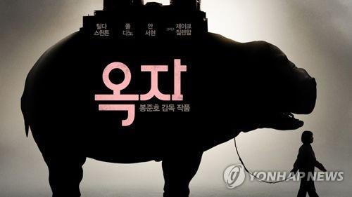 영화 '옥자' 아카데미상 최종후보 탈락