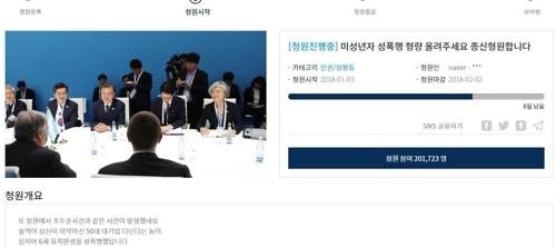 '미성년자 성폭행 형량 올려달라' 국민청원 20만명 넘어