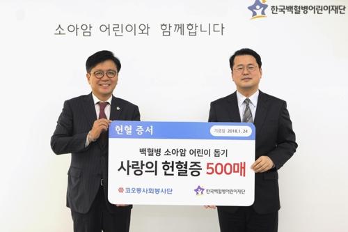 코오롱, 백혈병 어린이에게 헌혈증 500매 전달