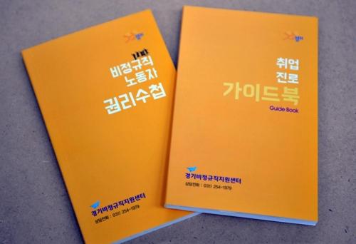 비정규직 노동자 권리수첩·취업가이드북 발간
